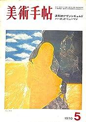 美術手帖 1970年 5月号 演劇のアヴァンギャルド バーネット・ニューマン 飯村隆彦 寺山修司 若松孝二