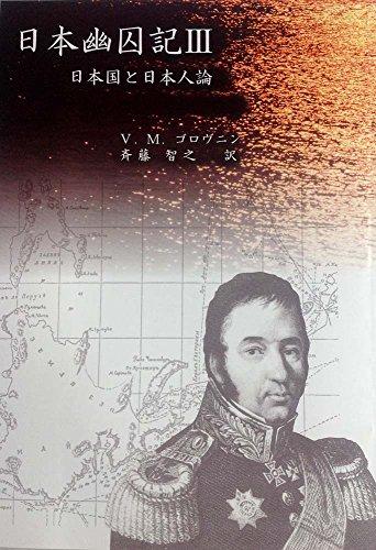 日本幽囚記 III日本国と日本人論
