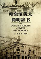 Harbins Jewish concise encyclopedia (Chinese Edition)