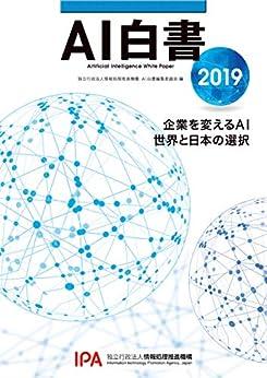[独立行政法人情報処理推進機構 AI白書編集委員会]のAI白書 2019 (単行本)
