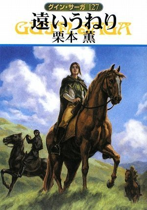 遠いうねり―グイン・サーガ〈127〉 (ハヤカワ文庫JA)