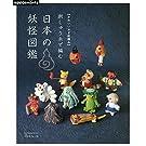 かわいいかぎ針編み 刺しゅう糸で編む 日本の妖怪図鑑 (Heart Warming Life Series)