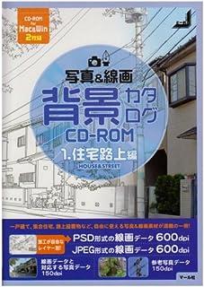 背景カタログCD-ROM1住宅路上編