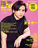 ダンススクエア vol.42 [COVER:堂本光一] (HINODE MOOK 607) - 日之出出版