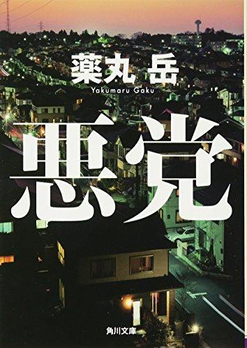 悪党 (角川文庫)の詳細を見る
