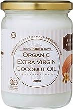 有機JAS オーガニック エキストラバージン ココナッツオイル 500ml 1個 中鎖脂肪酸 コールドプレス 低温圧搾方 無添加 無精製 無保存料 無漂白
