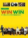 WIN WIN/ウィン・ウィン ダメ男とダメ少年の最高の日々<特別編> (字幕版)