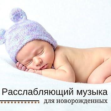 Расслабляющий музыка для новорожденных - Нежная музыка, успокаивает нервную систему и радует душу