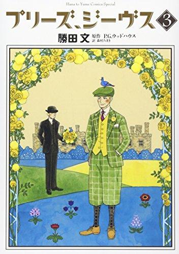 プリーズ、ジーヴス 3 (花とゆめCOMICSスペシャル)