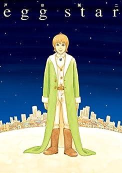 [戸田誠二]のegg star (ネクストFコミックス)