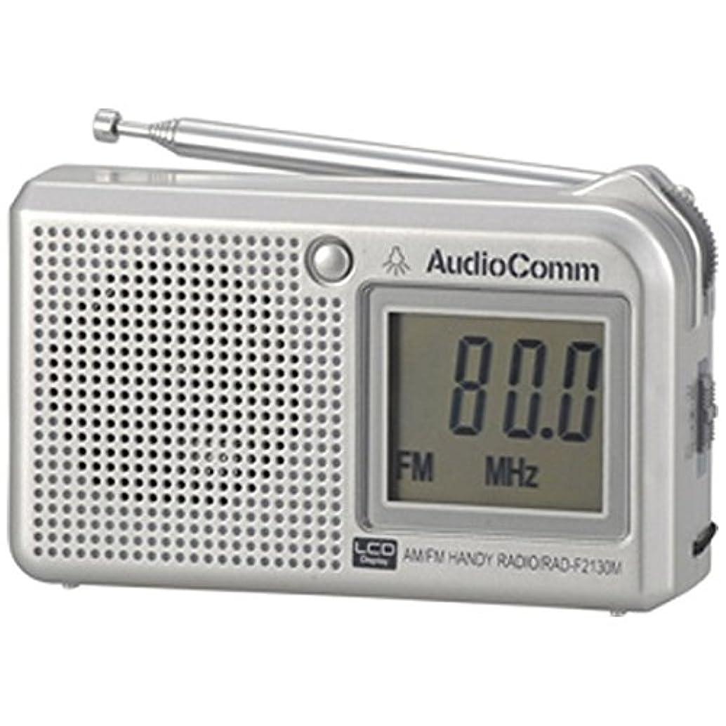現金船上支払いオーム AM/FM 液晶表示ハンディーラジオAudioComm OHM RAD-F2130M