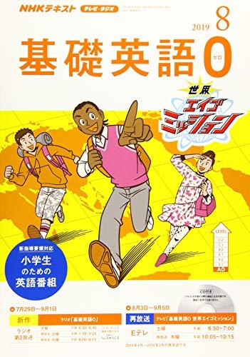 NHKラジオテレビ基礎英語0(ゼロ) 2019年 08 月号 [雑誌]