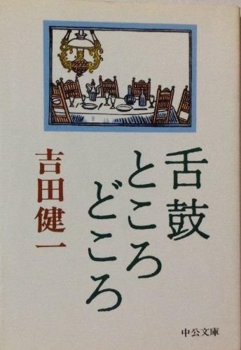 舌鼓ところどころ (1980年) (中公文庫)