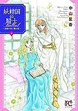 妖精国の騎士 Ballad 〜金緑の谷に眠る竜〜(2) (プリンセス・コミックス)