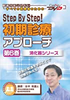 Step By Step! 初期診療アプローチ(6)~消化器/ケアネットDVD