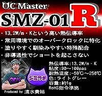 【プロ推奨 高性能】シミオシ OC Master 1g SMZ-01R-01 (13.2W/m・K) 【親和産業 正規品】