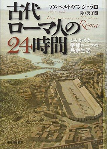 古代ローマ人の24時間---よみがえる帝都ローマの民衆生活