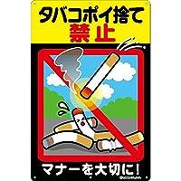 「タバコポイ捨て禁止」 看板ステッカー H435×W289mm AN-008