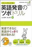 英語 発音のツボドリル (アルク英語レスキュー・シリーズ Vol. 10)