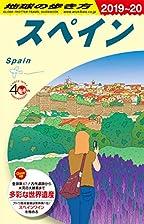 地球の歩き方 スペイン