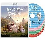 ムーミン谷のなかまたち 通常版 Blu-ray-BOX