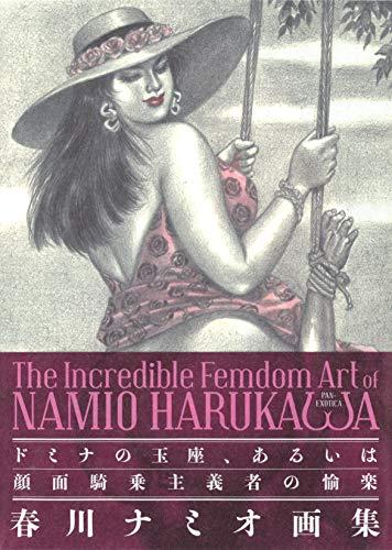 THE INCREDIBLE FEMDOM ART of NAMIO HARUKAWA 春川ナミオ画集 ドミナの玉座、あるいは顔面騎乗主義者の愉楽