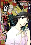 怪奇心霊語り上野・彰義隊の怪奇編 (HONKOWAコミックス) (ほん怖コミックス)