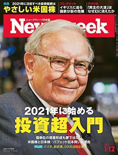 ニューズウィーク日本版 1/12号 特集 2021年に始める投資超入門