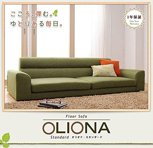 フロアソファ【OLIONA Standard】オリオナ・スタンダード 2人掛け ベージュ