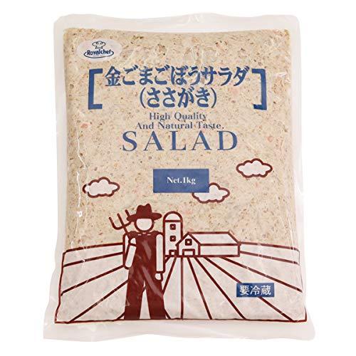 ロイヤルシェフ 金ごまごぼうサラダ(ささがき) 1kg【冷蔵】【UCCグループの業務用食材 個人購入可】【プロ仕様】