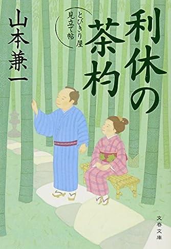 利休の茶杓 とびきり屋見立て帖 (文春文庫)