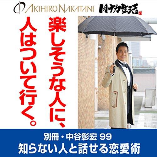 『別冊・中谷彰宏99「楽しそうな人に、人はついて行く。」』のカバーアート