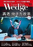 Wedge (ウェッジ) 2019年 10月号 [雑誌]