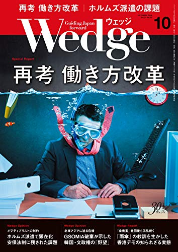 Wedge (ウェッジ) 2019年10月号【特集】再考 働き方改革