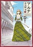 アルテ 7巻 (ゼノンコミックス)