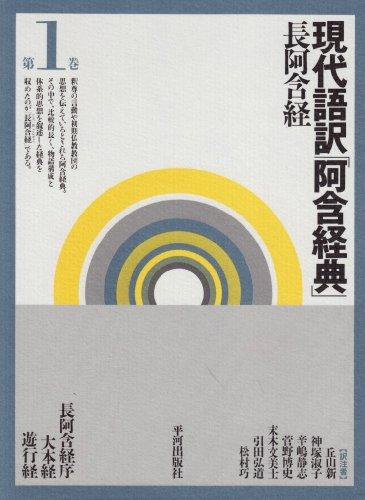 現代語訳「阿含経典」〈第1巻〉長阿含経の詳細を見る