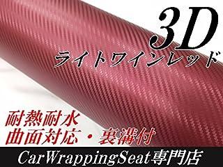 3Dカーボンシートライトワインレッド 152cm×30cm カーラッピングシート