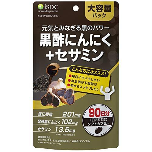 公式通販専売品 ISDG 医食同源ドットコム 黒酢にんにく+セサミン 増量版 270粒 90日分