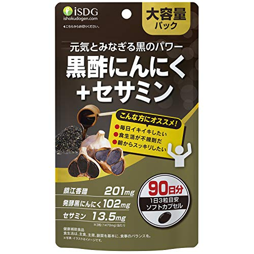 医食同源ドットコム『iSDG 黒酢にんにく+セサミン』