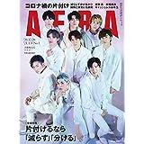 AERA (アエラ) 2020年 12/28-1/4 合併号【表紙: Snow Man 】 [雑誌]