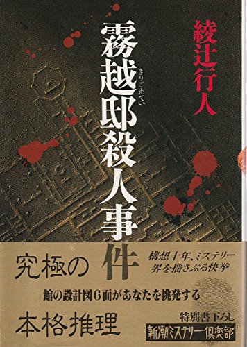 霧越邸殺人事件 (新潮ミステリー倶楽部)