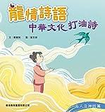 龍情詩語:中華文化打油詩(名人及神話篇) (Traditional Chinese Edition)