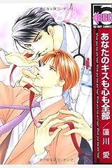 あなたのキスも心も全部 (新装版) (ビーボーイコミックス) コミック