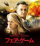 フェア・ゲーム [Blu-ray] image