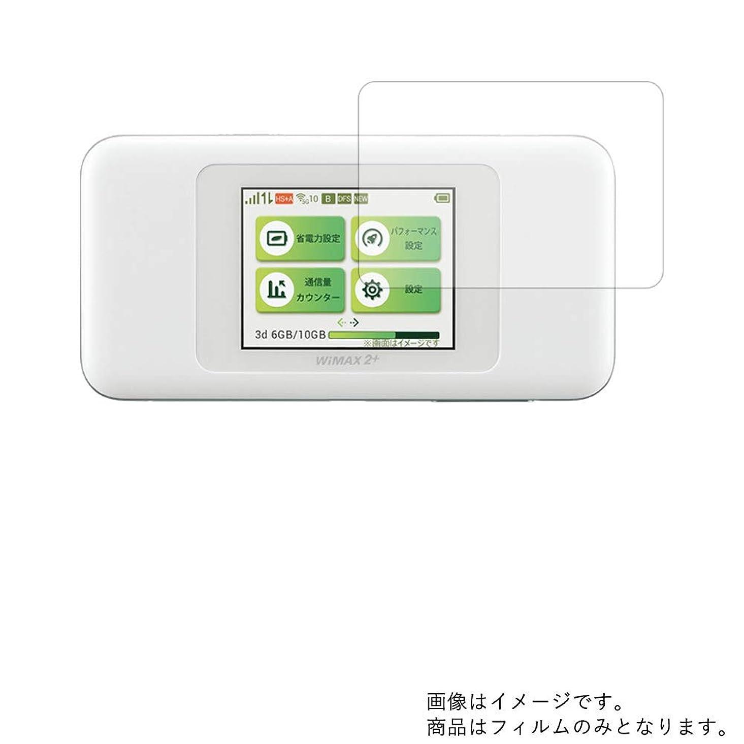 呼びかける縫い目教養があるHUAWEI Speed Wi-Fi NEXT W06 用【高硬度9Hアンチグレアタイプ】液晶保護フィルム 反射防止!高硬度9Hフィルム
