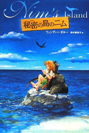 秘密の島のニム