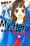 マイヒーロー!(1) (講談社コミックス別冊フレンド)