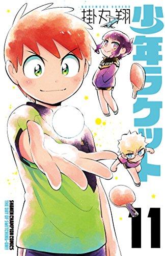 少年ラケット 11 (少年チャンピオン・コミックス) - 掛丸翔