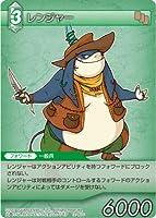 ファイナルファンタジー FF-TCG レンジャー 12-057C