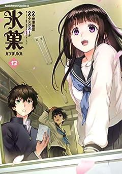 氷菓 (13) (角川コミックス・エース)